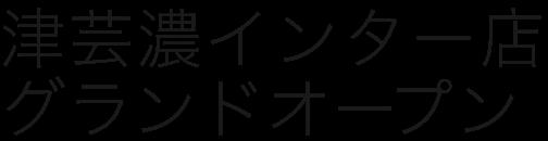 津芸濃インター店OPEN