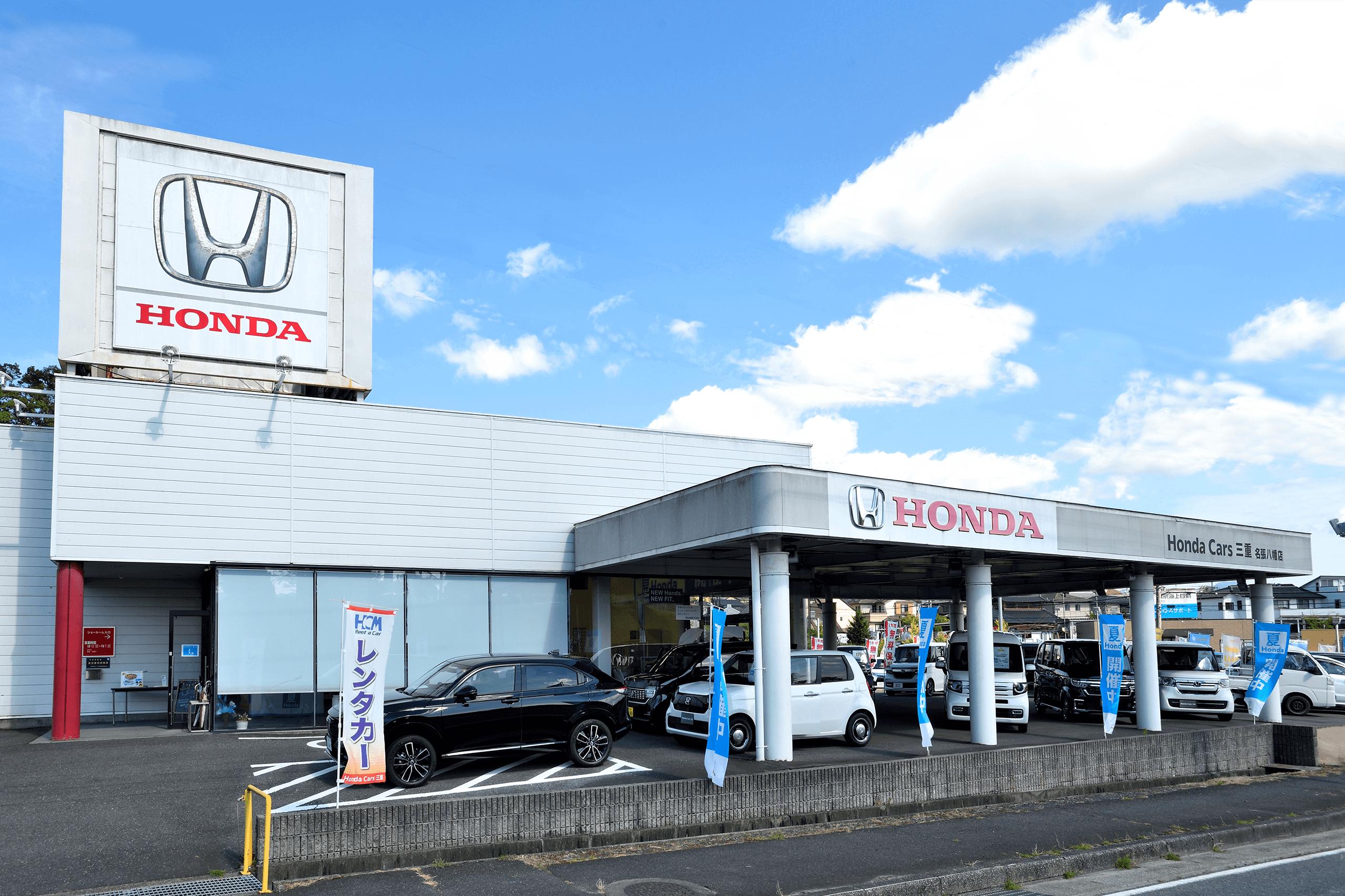 名張八幡店