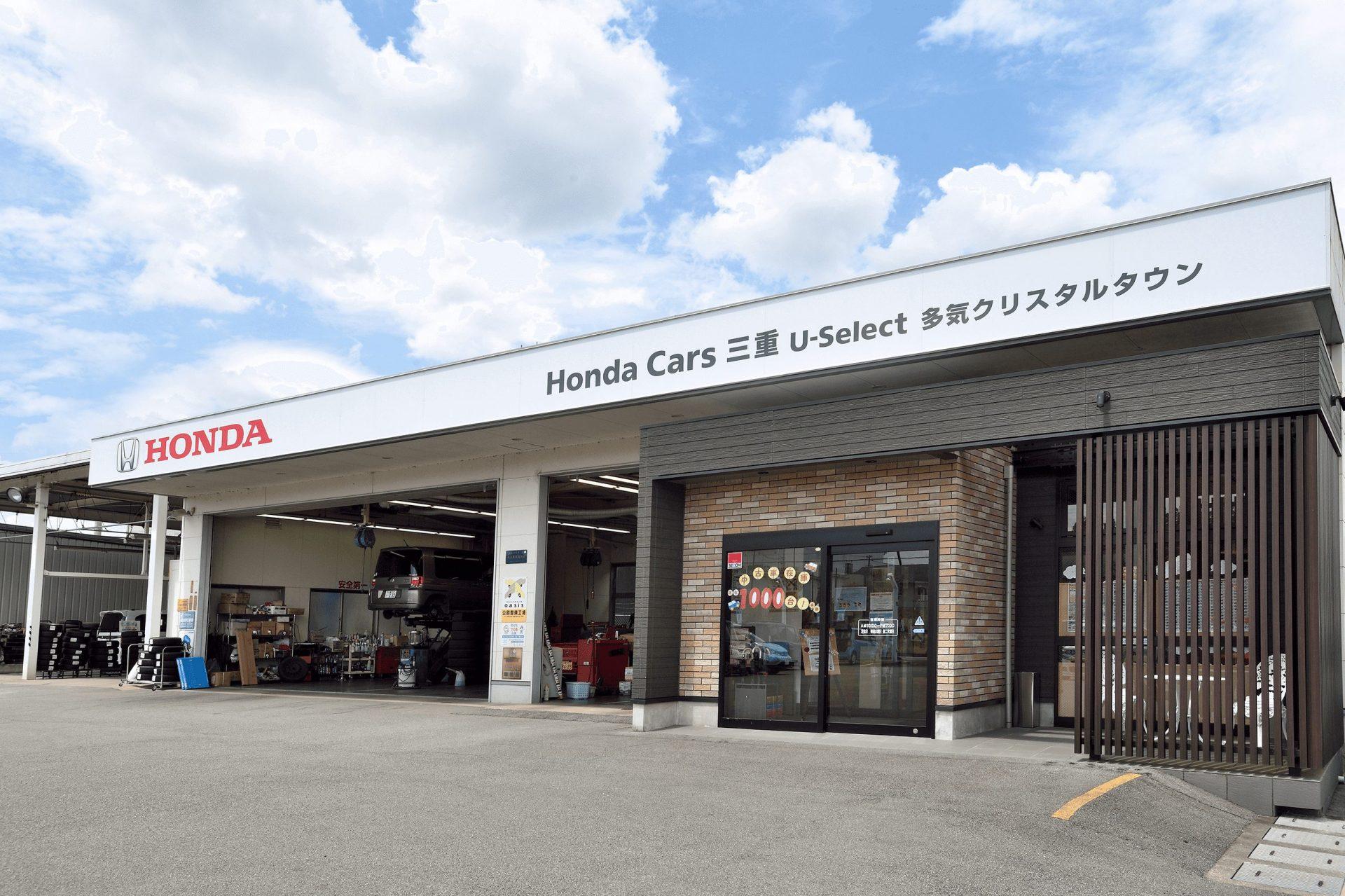 U-Select 多気クリスタルタウン