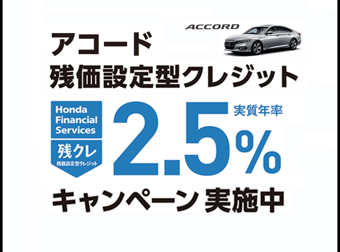アコード 残価設定型クレジット 2.5%キャンペーン実施中
