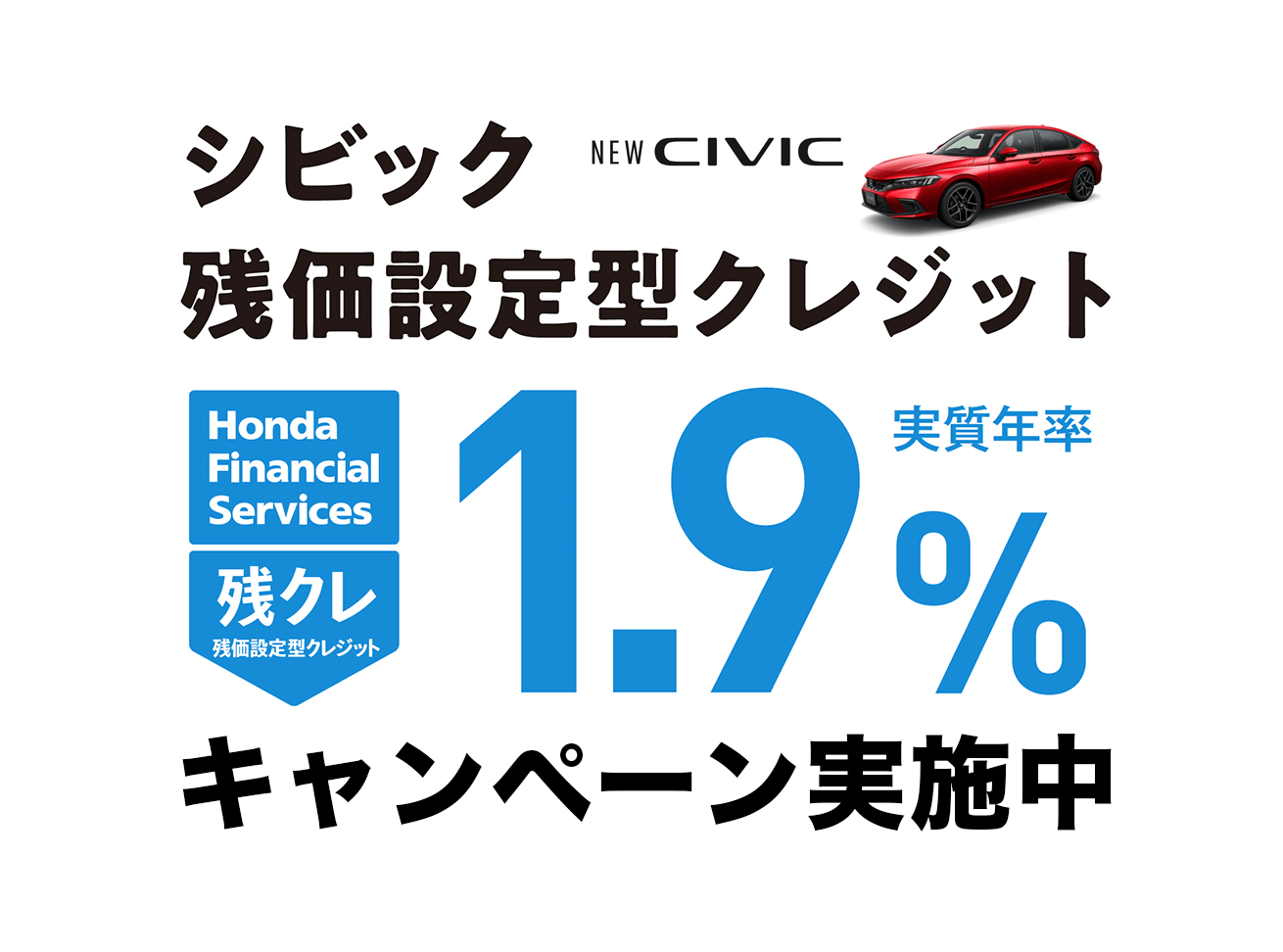 http://シビック%20残価設定型クレジット%201.9%キャンペーン実施中