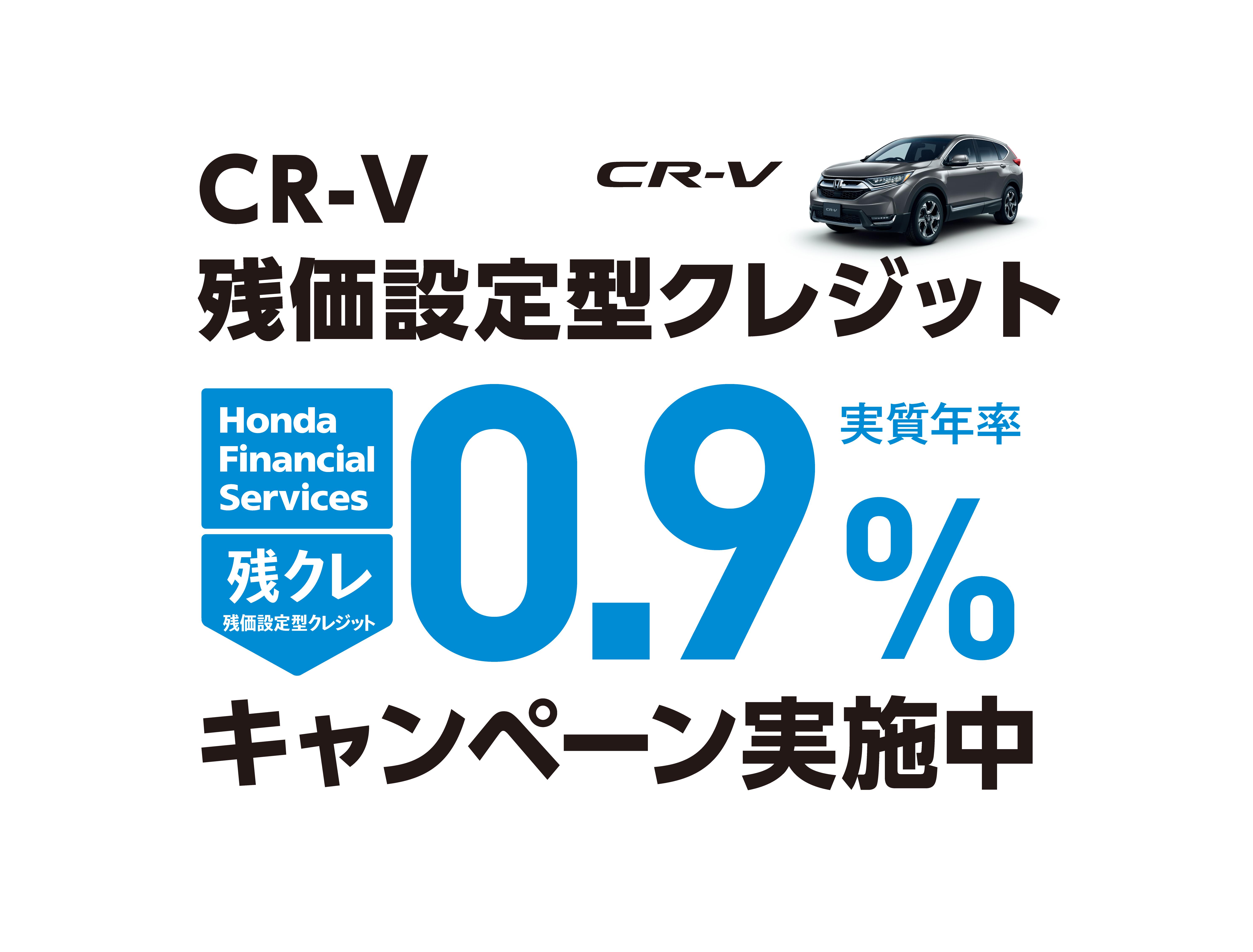 CR-V 残価設定型クレジット 1.9%キャンペーン実施中