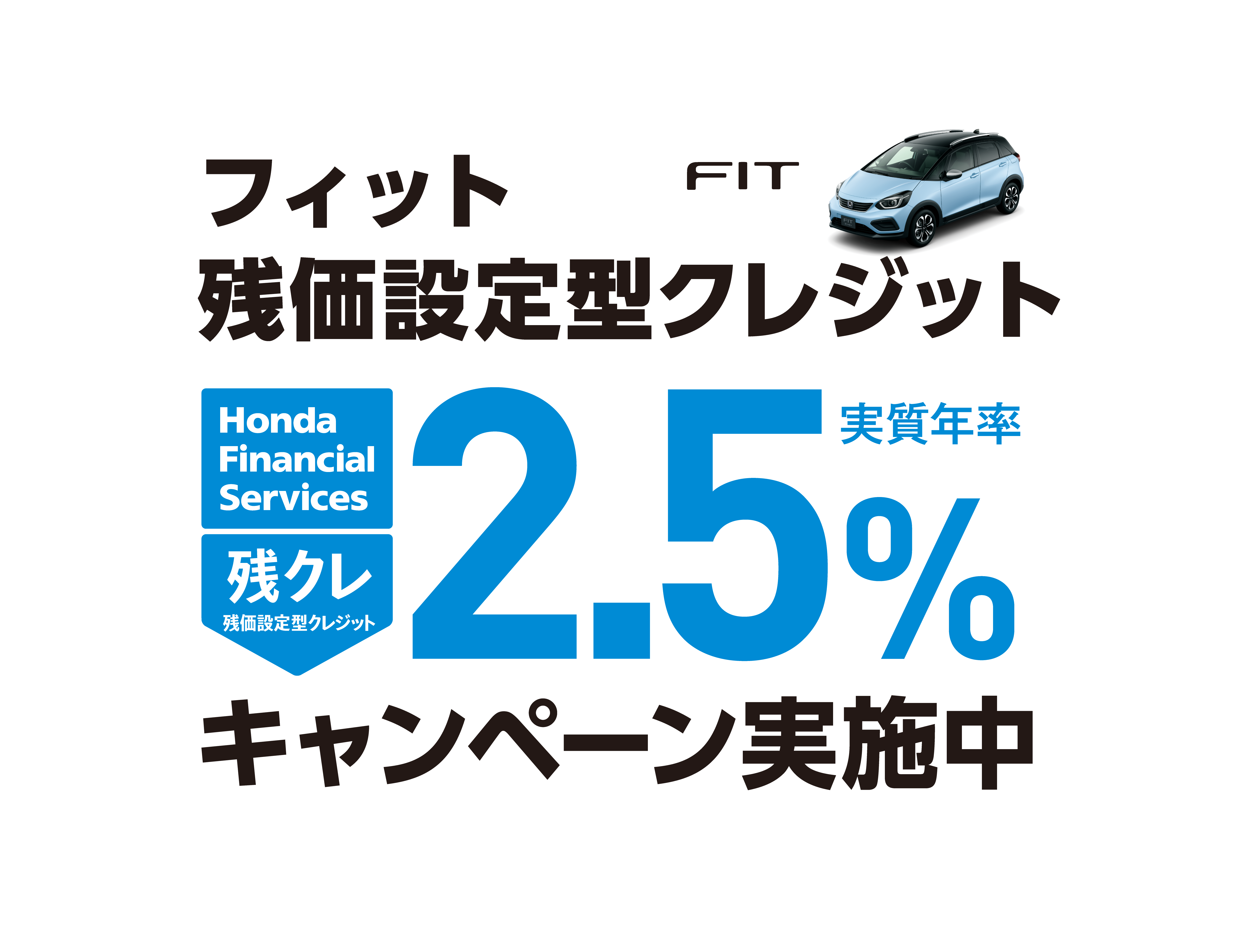 フィット 残価設定型クレジット 2.5%キャンペーン実施中
