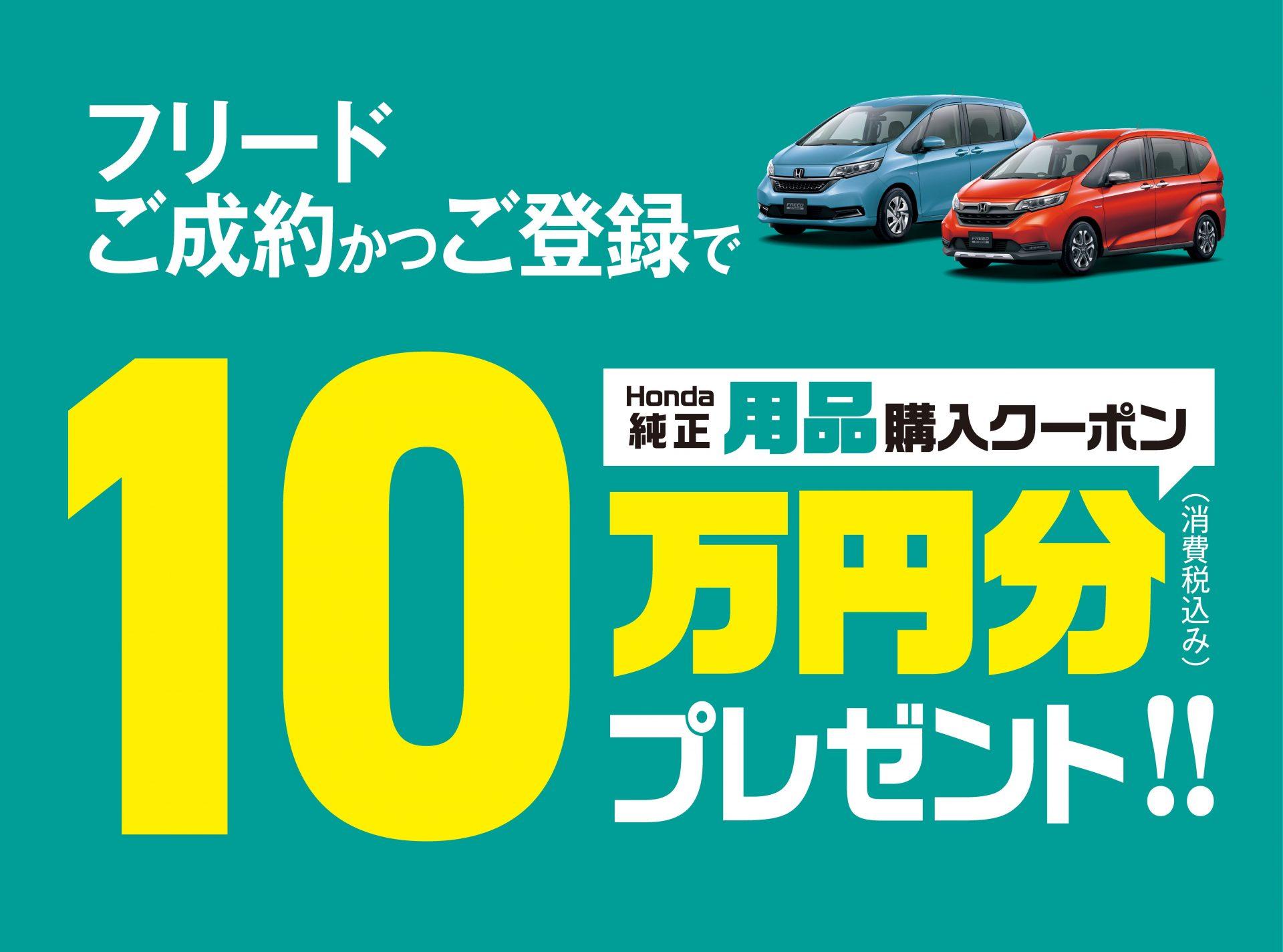 フリード  オプション購入クーポン 10万円分キャンペーン