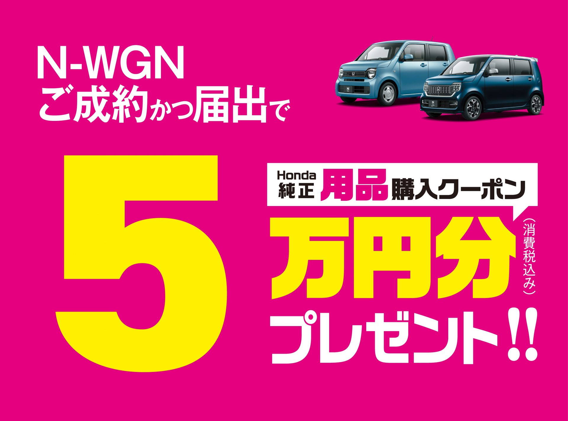 N-WGN  オプション購入クーポン 5万円分キャンペーン